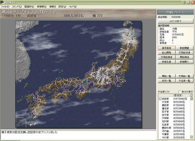 takeda8.jpg